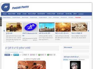 Punjabi SMS | Punjabi Facebook Status | 2 Lines Punjabi Poetry